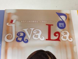 s-JavaLa13号表紙上.jpg